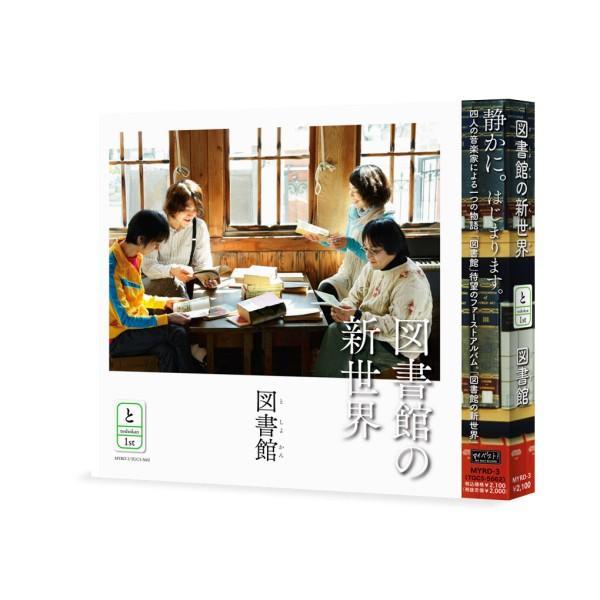 図書館の新世界